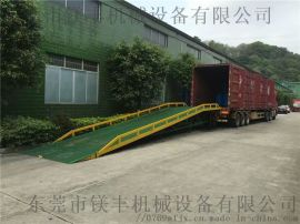 移动式液压登车桥 惠州可调节高度登车桥
