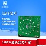 SMT代加工 PCBA定制 贴片加工