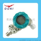 3051单晶硅压力变送器差压隔膜