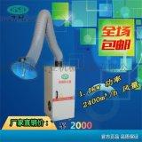 小型可移动单臂焊烟净化器