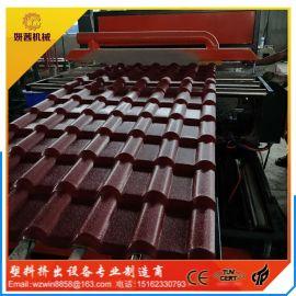 树脂瓦成型机 合成树脂瓦成型设备