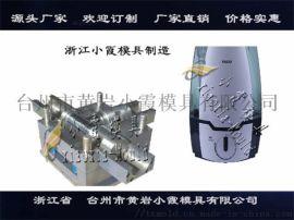 净化机塑胶外壳模具加工定制