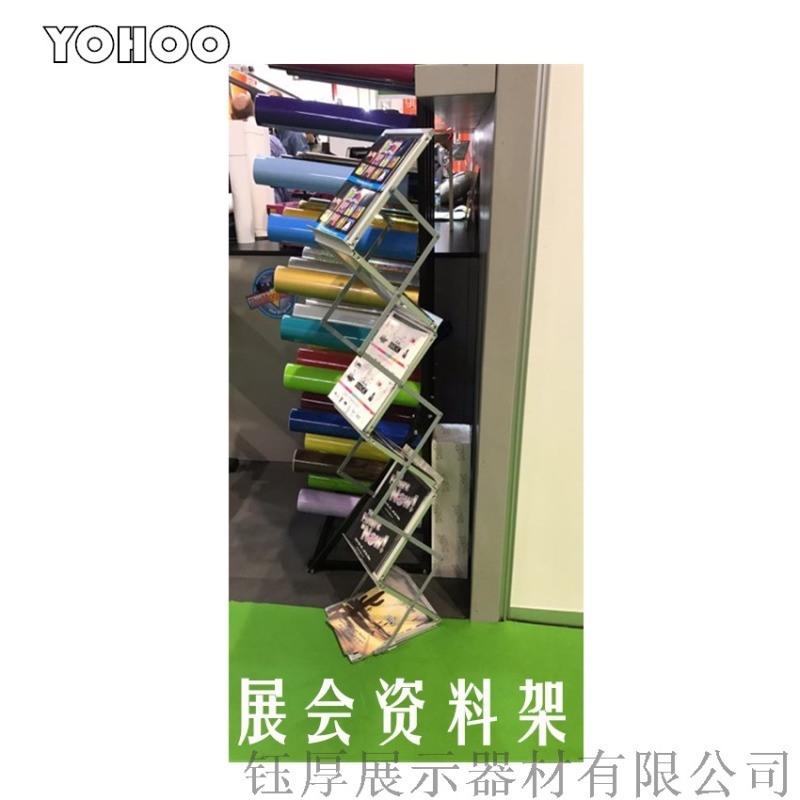 资料架 折叠资料架 杂志架 参展架 广告架
