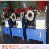 全自動鋼管壓鎖頭機廣西鋼管縮管機小型廠家直銷