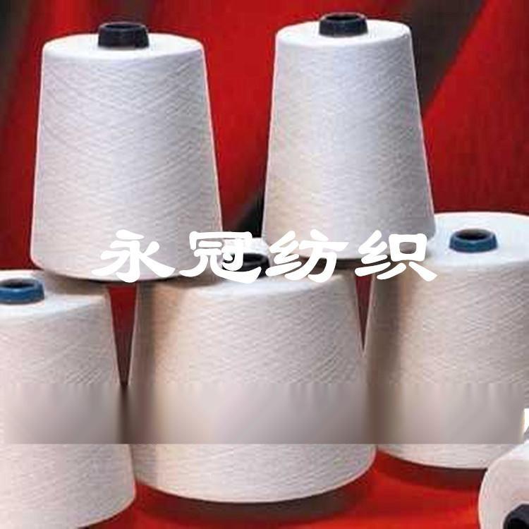緊密賽絡紡精梳32支40支50支純棉紗線