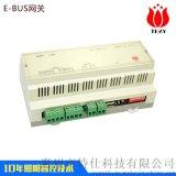 灯光控制系统厂家 灯光控制模块 智能网关 网关 E-BUS总线