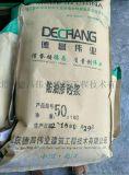 地面抗油材料 防油滲耐油水泥砂漿