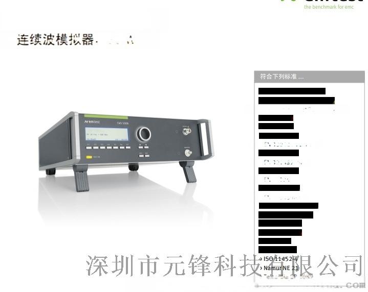 连续波模拟器 EMtest CWS 500N1.3/80W  一机多能的射频传导抗扰度测试方案