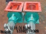 YJD-B圆口星型卸料器 卸灰阀现货供应