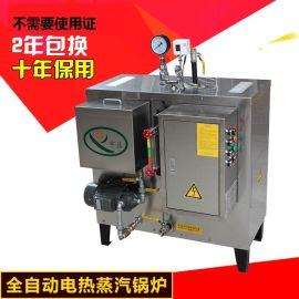 全自动电热蒸汽发生器48KW/65KG蒸汽锅炉