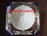 山西省硫酸镁生产,全水溶无水、一水硫酸镁