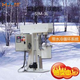 厂家推荐SJM-3L搅拌式球磨机 立式搅拌磨