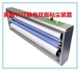 TOT静电双面粘尘机、卷材表面粘尘系统
