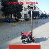 遙控移動照明車一鍵升降移動燈塔500W招標部門推薦