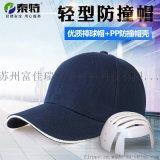 泰特TT8888型PP防護內襯輕便透氣型防撞帽