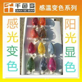 感温变色粉多种颜色变色颜料食品勺专用东莞千色变直销