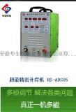 陕西超能数字精密补焊机(专业修补模具的机器)
