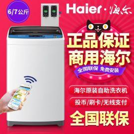 Haier/海尔投币洗衣机原装商用洗衣机刷卡自助洗衣机手机支付