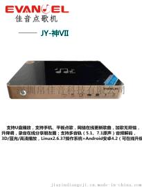供應深圳佳音JY-神VII版雙系統網路伺服器點歌機單機通用點歌系統