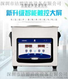 实验室超声波清洗器JP-020S