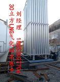 300立方气化器撬装设备