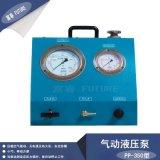 氣動液壓泵 PP-350型 現貨