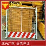 基坑護欄 臨邊圍欄 建築工地安全圍擋 地鐵洞口 示防護欄