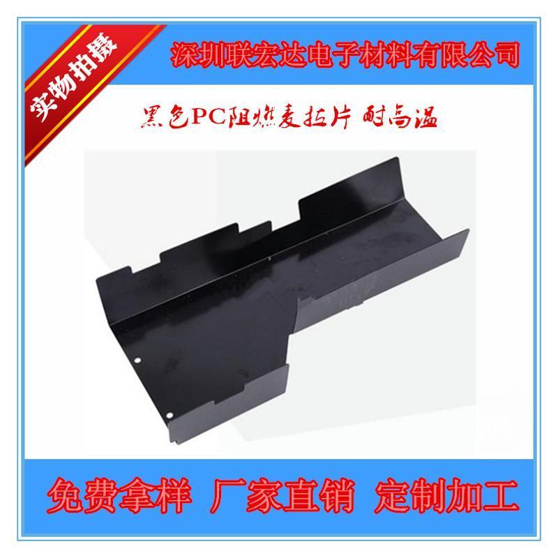 厂家直销 耐高温 阻燃pc绝缘片 防火 pet麦拉片 PP垫片 模切加工