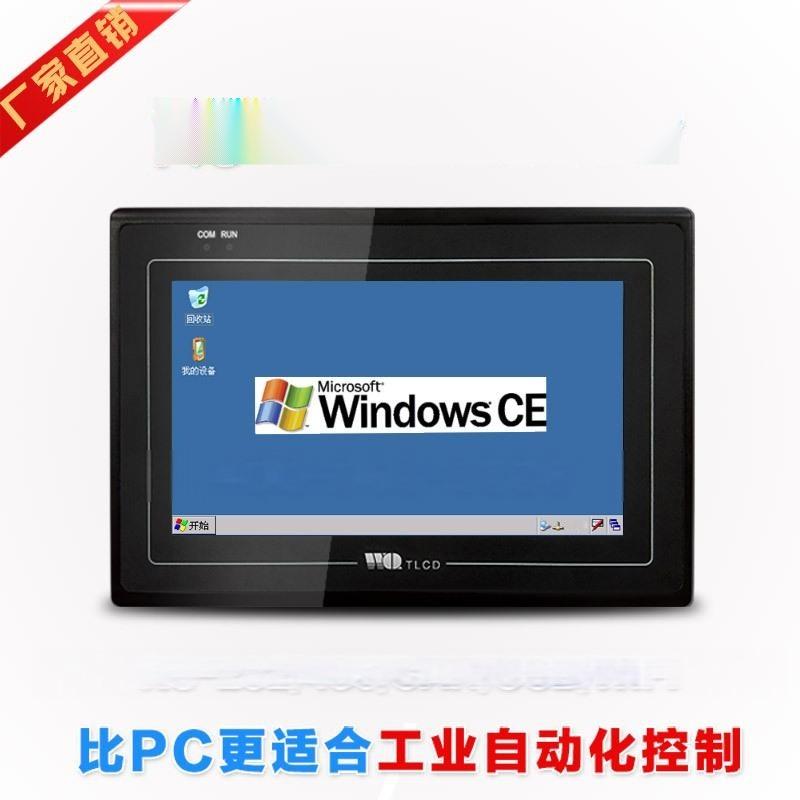7寸彩色一体化触摸屏 工业平板电脑一体机