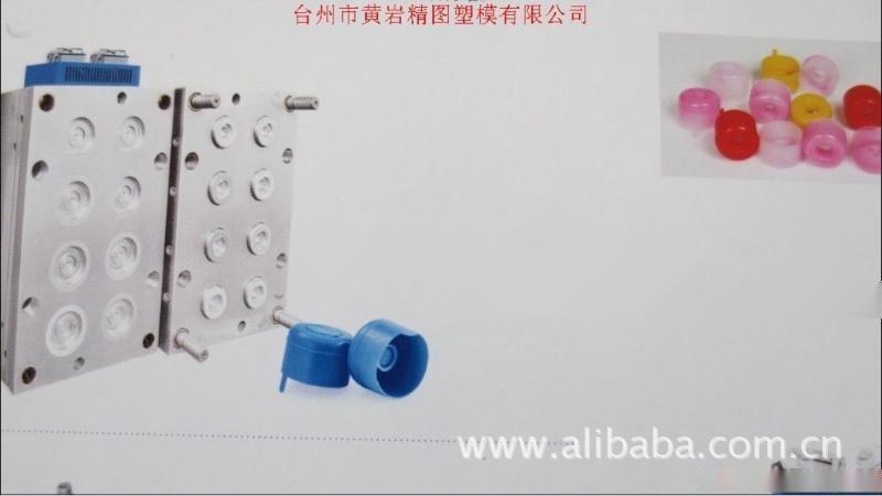 一出16腔塑料瓶盖模具24腔饮料瓶盖模具