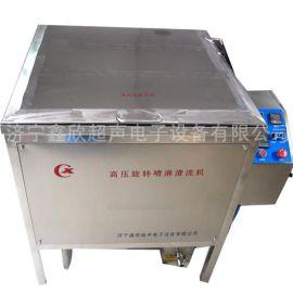 供应旋转式喷淋清洗机济宁鑫欣全自动超声波清洗机