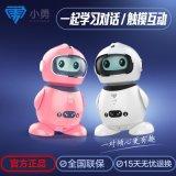 小小勇智慧機器人玩具兒童早教機學習陪伴機器人詩詞跳舞機器人