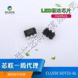 【正品!】芯聯CL1550 60W <2000mA SOT23-6 高PF 大功率LED驅動電源 一級代理提供方案及技術支持
