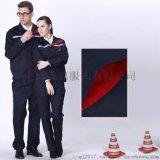 防护反光工作服 道路救援反光工服套装
