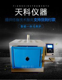 高效节能智能一体化马弗炉/箱式高温炉/工业分析仪器