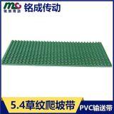 工業傳送皮帶批發墨綠pvc草紋耐磨運輸帶 銘成傳動