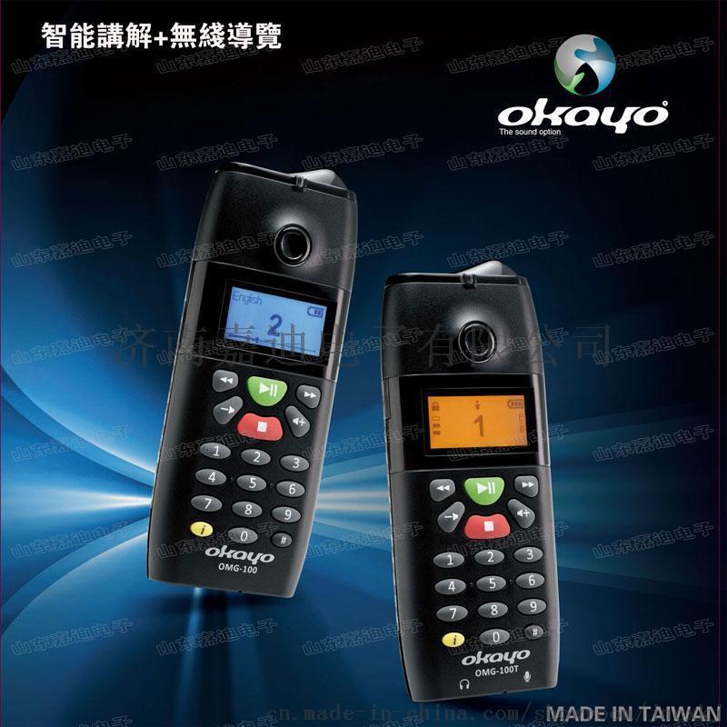 濟南語音導覽系統OMG-100智慧無線導覽設備
