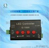 G-1000脱机全彩LED控制器、DMX512、