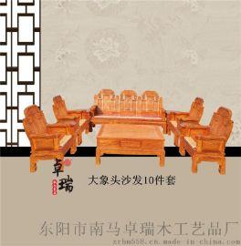 1.卓瑞 供应卓瑞大款象头沙发10件套厂家直销古典家具明清家具东阳红木家具