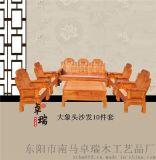 1.卓瑞 供應卓瑞大款象頭沙發10件套廠家直銷古典傢俱明清傢俱東陽紅木傢俱