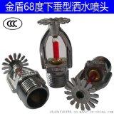 金盾喷淋头消防喷淋头T-ZSX15-68℃