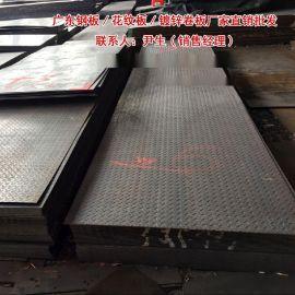 珠海钢板批发Q235B热轧钢板珠海市船板镀锌钢板镀锌板加工花纹板开平板