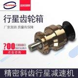 专业出售 重型负载齿轮减速机 精致微型行星减速机DF610 50KW减速机