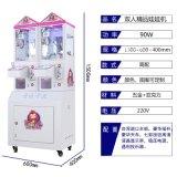 广州娃娃机厂家双人精品娃娃机礼品机