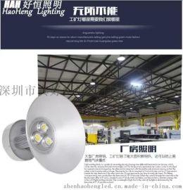 好恒照明LED应急工矿灯 工厂灯 应急厂房灯 100 120 150W高棚灯应急时间90-120分钟 厂家直销