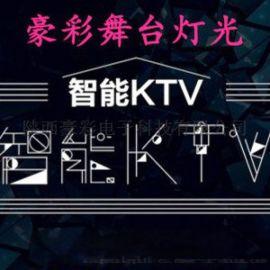 舞台灯光智能灯光系统工程KTV智能灯光控制配套方案