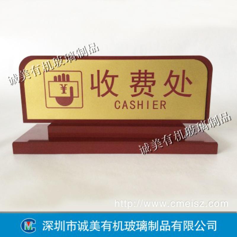 收費處有機玻璃提示牌 收銀處亞克力臺牌 桌面指示牌