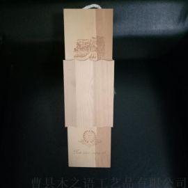 厂家直销木质红酒包装盒礼品盒定制葡萄酒酒盒木盒