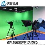 4K虚拟演播室系统 高清虚拟演播室校园电视台建设