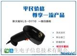 新大陆NLS-OY10 手持式条码扫描器